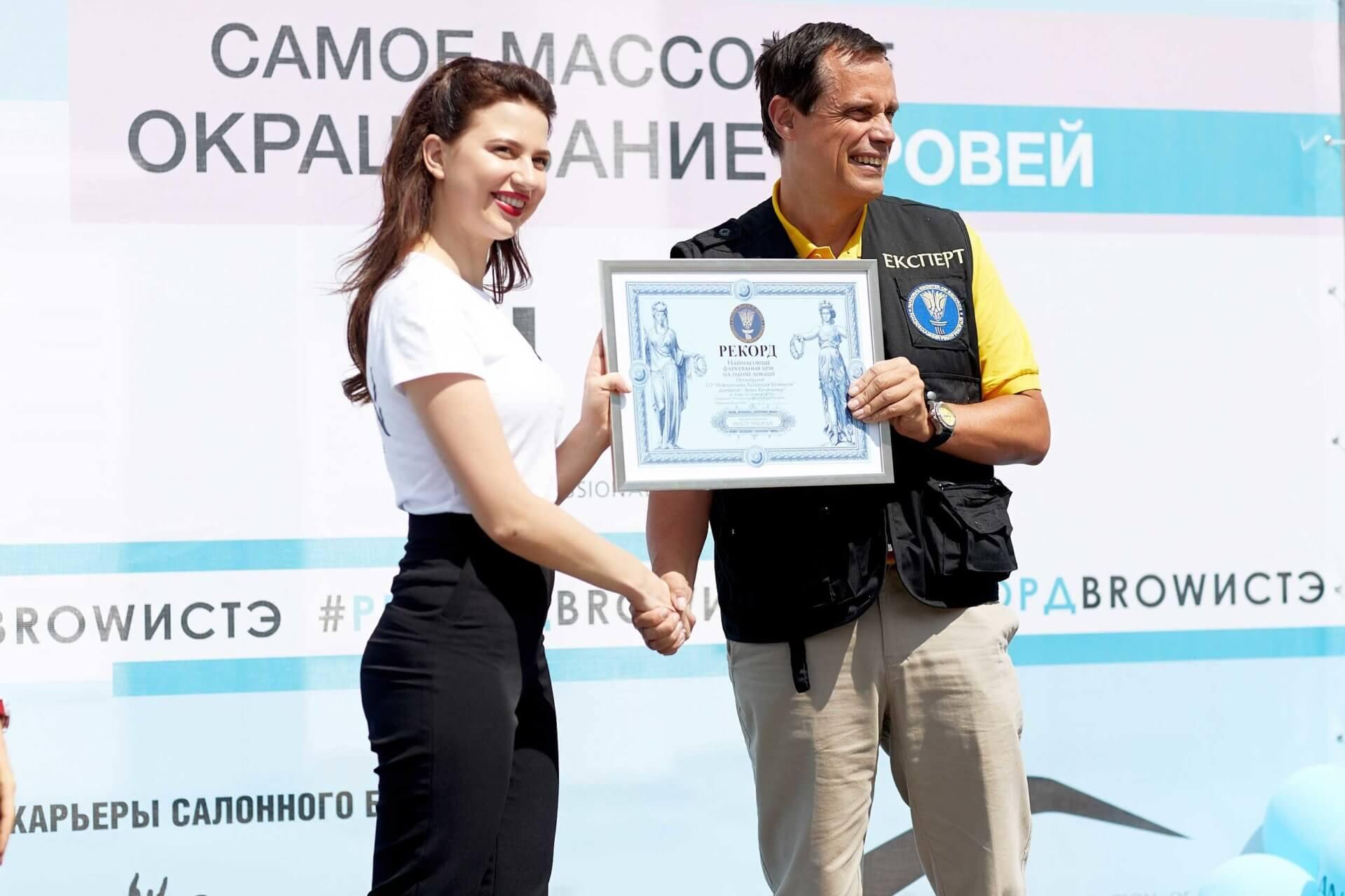 Рекорд Украины по самому массовому окрашиванию бровей