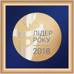 Медаль_Лідер року 2018_НБР_в рамі