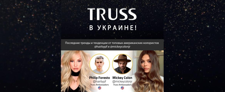 Официальная презентация американского бренда TRUSS в Украине
